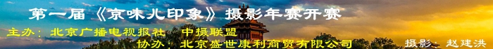 《北广人物》周刊与《中摄联盟》共同主办的 第一届《京味儿印象》摄影年赛开赛