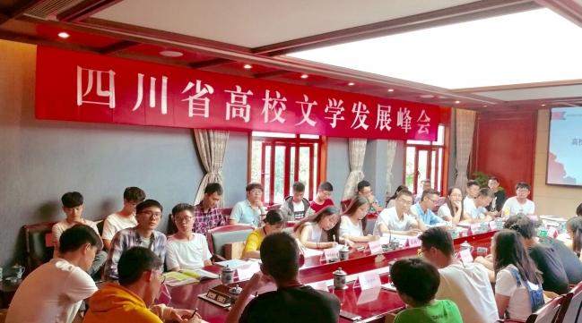 四川省高校文学发展峰会第一次会议在蓉举行