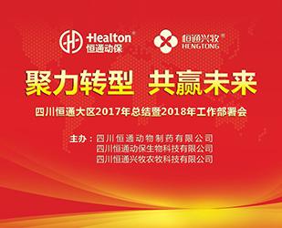 聚力转型  共赢未来——四川恒通大区省级2017年总结暨2018年工作部署会相继在贵阳广州长沙举行