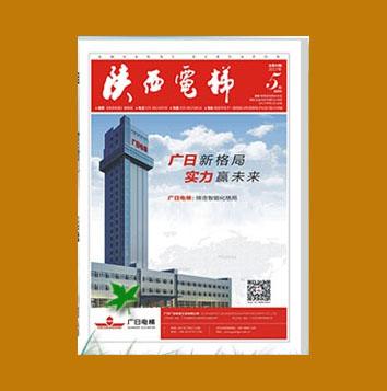 《陕西电梯》广日电梯