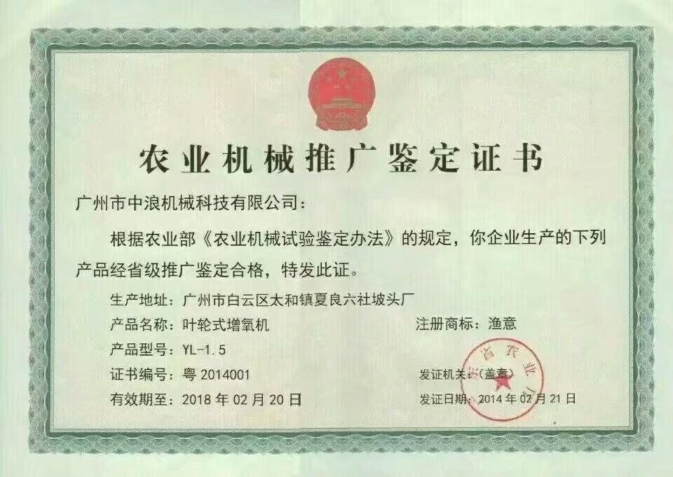 農業機械推廣鑒定證書