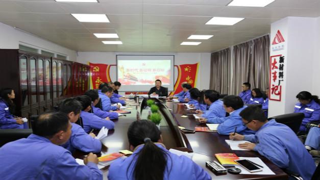 公司党委副书记、总经理孙成余到新材料厂宣讲党的十九大精神