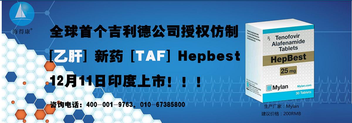 海得康帮助乙肝患者联系购买印度乙肝药TAF(HepBest)