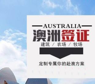 澳洲客户全部顺利入境