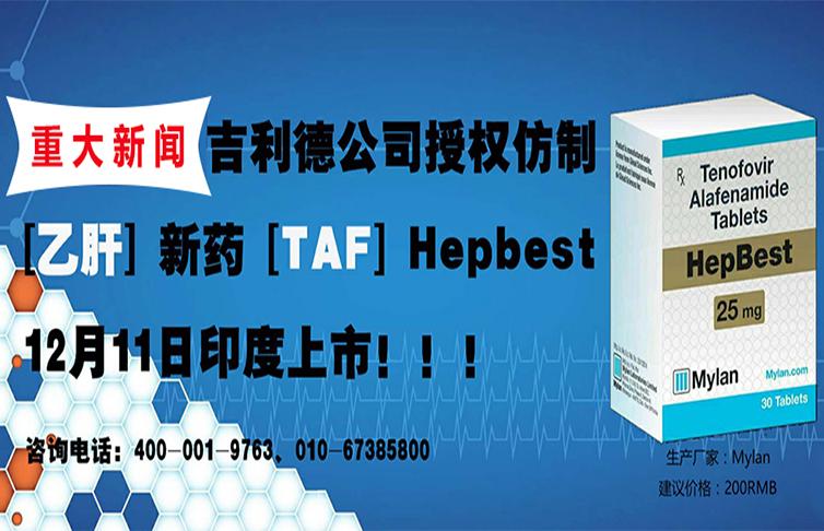 乙肝特效药TAF在印度上市啦!一瓶200,每天不到6块7!