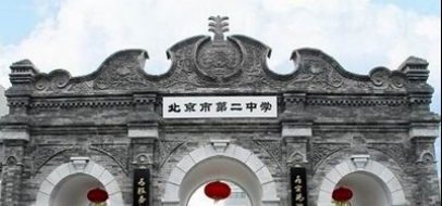 报考参考:2017北京17区优质学校名单大汇总