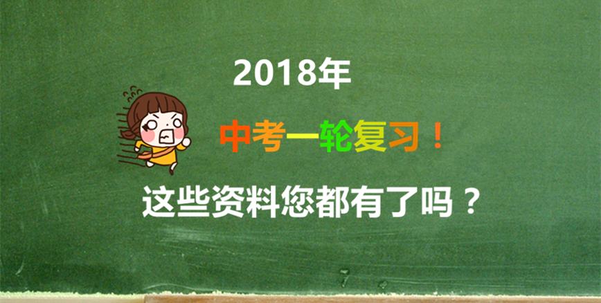 2018年中考精品资料推荐