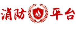 消防平台LOGO