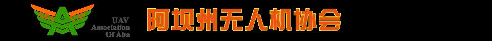 阿坝州无人机协会