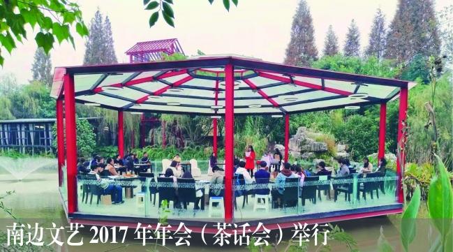 南边文艺2017年年会(茶话会)在蓉举行