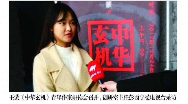王蒙新作《中华玄机》青年作家研读会在绵召开