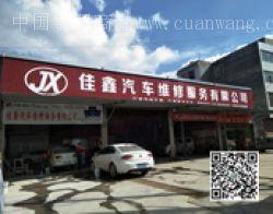 陆良佳鑫汽车维修服务有限公司热诚为您的爱车提供全方位的服务!