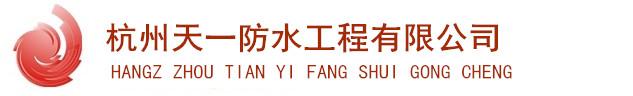 杭州防水工程公司