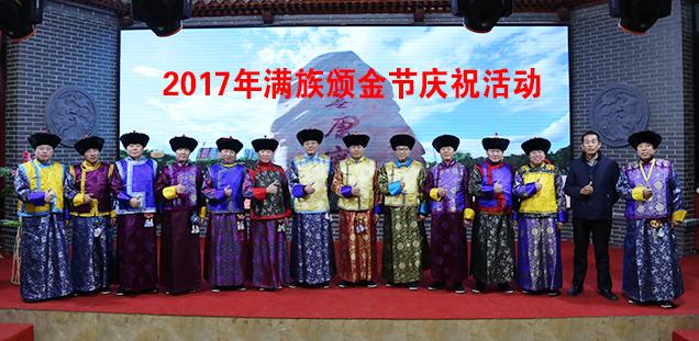 2017年满族颁金节庆祝活动