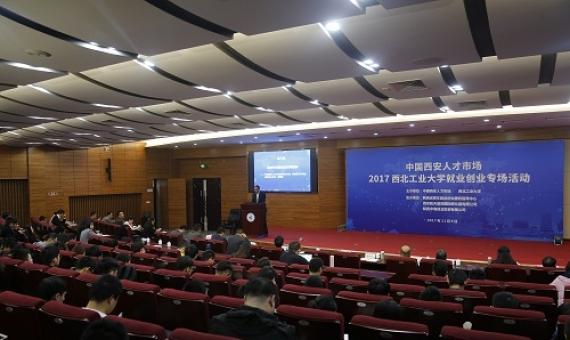 中国西安人才市场、西北工业大学共同举办2017就业创业专场活动