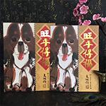 2018狗年大版邮票