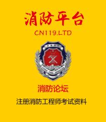 消防平台广告