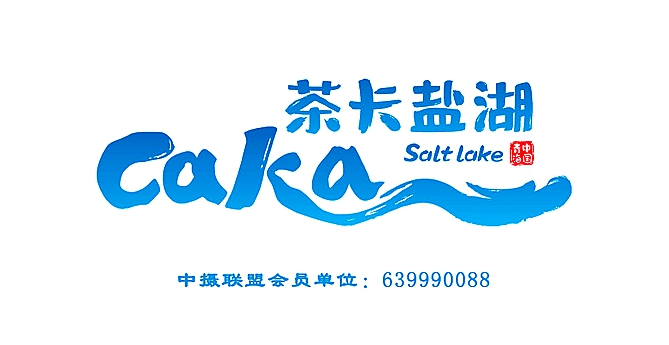 青海茶卡盐湖文化旅游发展股份有限公司