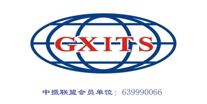 青海国信国际旅行社有限公司