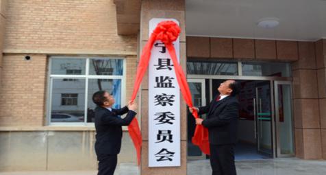 会宁县监察委员会正式成立 王科健揭牌并出席成立大会