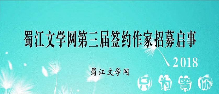 蜀江文学网第三届签约作家招聘启事