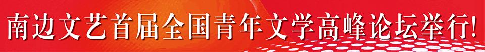 南边文艺2017年创作笔会暨首届全国青年文学高峰论坛举行