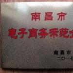 南昌中专院校有电子商务专业的有哪些