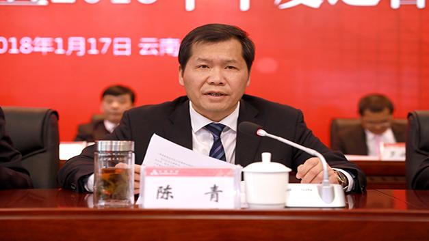 公司召开2018年度党委工作会、党风建设暨纪检监察工作会