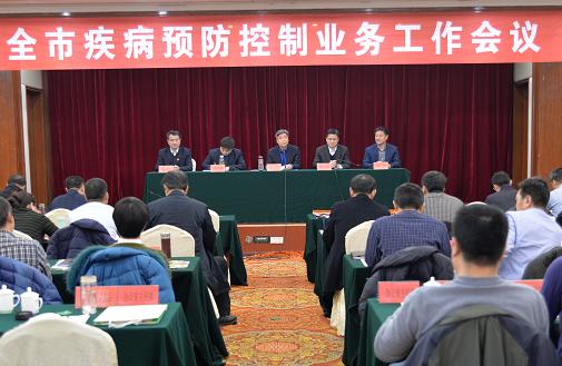 济宁市疾控中心召开全市疾病预防控制业务工作会议