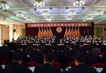 河间市 第七届人民代表大会 第二次会议