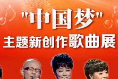 """""""中国梦""""主题新创作歌曲展"""