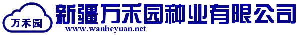 新疆万禾园种业有限公司