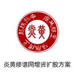 炎黄修谱网增资扩股方案