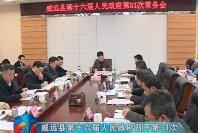视频 | 威远县第十六届人民政府召开第31次常务会议