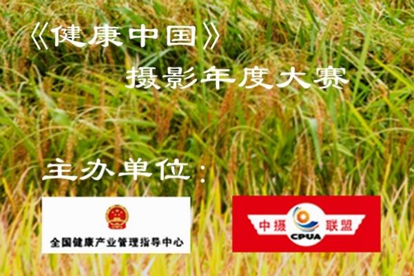 《健康中国》摄影年赛
