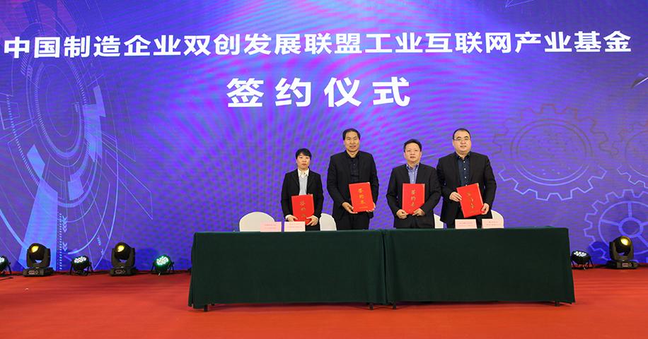 中国制造企业双创发展联盟工业互联网产业基金签约仪式