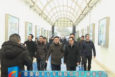 视频 | 市委副书记牟锦毅莅威开展春节送温暖活动