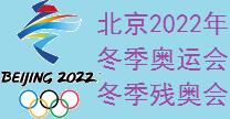 2022北京冬奥会 杭州亚运会
