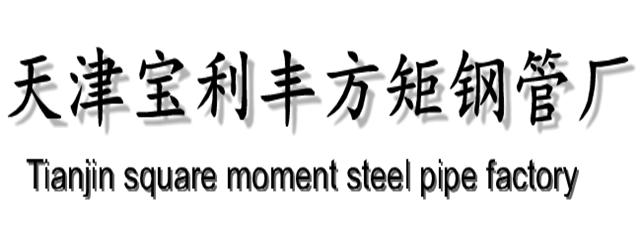 天津方矩钢管厂、方矩管厂家