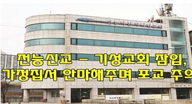 全能神邪教组织在韩国,以上门按摩针灸服务的名义,渗透家庭传教
