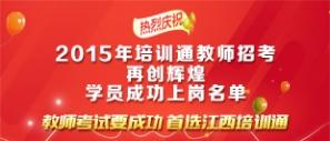 2015年江西培训通教师培训成功上岗部分学员公示