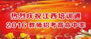 2016江西教师招聘考试真题及答案解析汇总