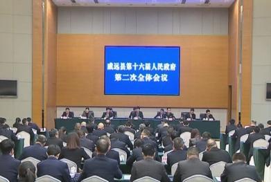 视频|威远县第十六届人民政府召开第二次全体会议