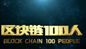 """区块链100人林灏-娱乐圈就是要""""链""""着玩"""