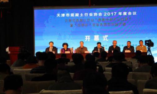 天津市混凝土行业协会2017年度会议
