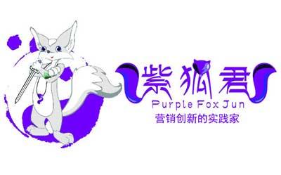 紫狐君简介