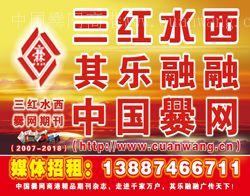【三红水西】中国爨网旗下:其乐融融广告户外广告招租电话:13887466711