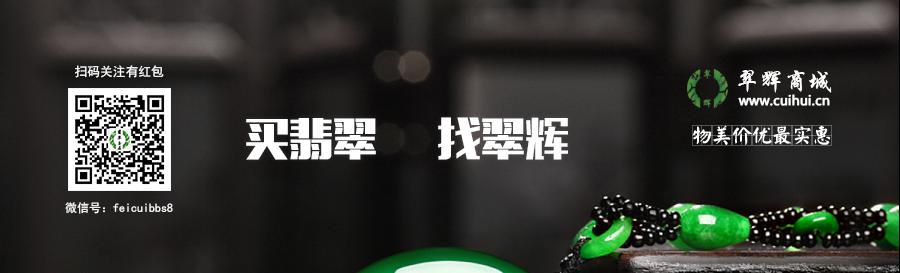 翠辉商城手机app下载,超值翡翠一网打尽!