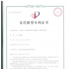 硫酸盐专利证书