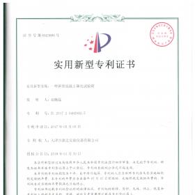 碳化箱专利证书